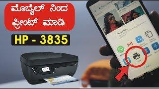 ನಿಮ್ಮ ಮೊಬೈಲ್ ನಿಂದ ಯಾವುದೇ ಪೋಟೊಸ್ ಪ್ರಿಂಟ್ ಮಾಡಿ | HP DeskJet 3835 Review & Unboxing