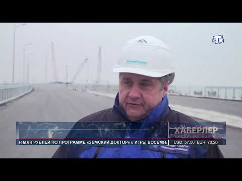 Масштабы строительства Крымского моста поражают