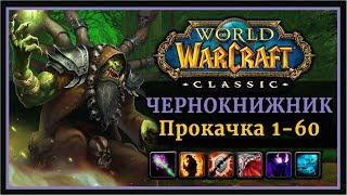 Classic WoW: Прокачка Варлока 1-60 уровень (Хитрости, особенности, таланты, ротация, макросы)