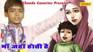 माँ जहाँ होती है || Maa Jahan Hoti || Hai Islamic Videos Qawwali  Song