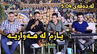 Download Lagu Rzgar Sharafkandi w Mariwan Sarawy 2017 Music : Zhwan Adnan - Track 3 Gratis STAFABAND
