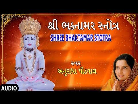 શ્રી ભક્તામર સ્તોત્ર - અનુરાધા પૌડવાલ || SHREE BHAKTAMAR STOTRA - ANURADHA PAUDWAL
