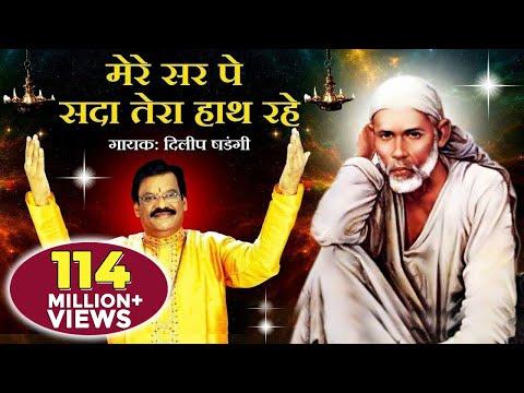 Mere Sar Pe Sada Tera Hath Rahe  - Saibaba, Hindi Devotional Song - Dilip Shadangi