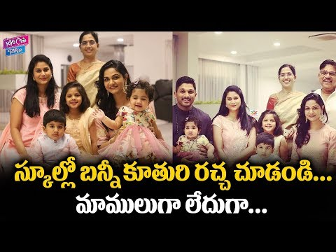 Allu Arjun Daughter Allu Arha In School | Sneha Reddy | Tollywood Latest News | YOYO Cine Talkies