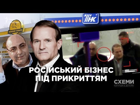Російський нафтогазовий бізнес в Україні під прикриттям: роль Медведчука | «СХЕМИ»