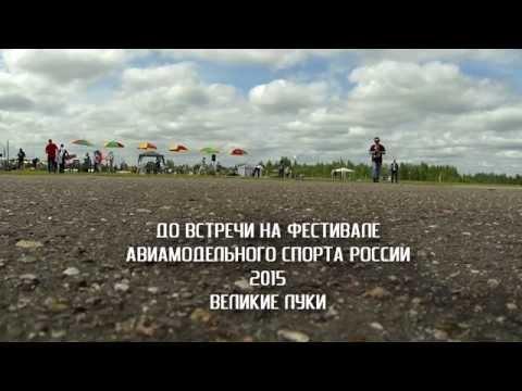 Фестиваль Авиамодельного Спорта России 2014 г.Великие Луки