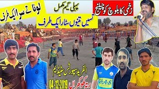Sajjad Zakhmi Challenge of Akhtar Baloch | Best shooting Volleyball 2020 | New Volleyball Match