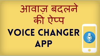Download How to Change your Voice with a Voice Changer App? Mobile app se apni awaaz kaise badalte hain? 3Gp Mp4