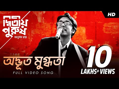 Anupam Roy | Adbhut Mugdhota - Full Song | Dwitiyo Purush | 2013
