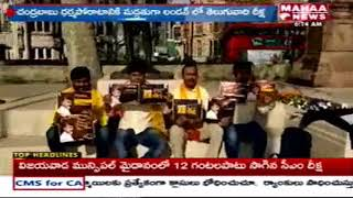 Chandrababu #DharmaPorataDeeksha Support Protest: Indians Portest In Front Of Parliament At London - - netivaarthalu.com