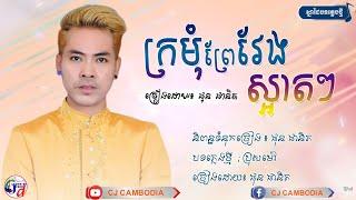ក្រមុំព្រៃវែងស្អាតៗ - ផុន ផានិត 「OFFICIAL AUDIO」| Kromom Prey Veng Sart