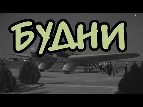 Советские фильмы Будни (1940)   онлайн Смотреть бесплатно