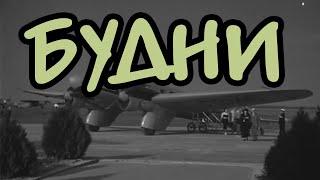 Советские фильмы Будни (1940) | онлайн Смотреть бесплатно