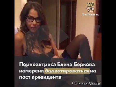 kak-trahatsya-s-elenoy-berkovoy