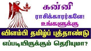 Kanni Tamil New Year Rasi Palan 2018 - 19 | கன்னி ராசி 2018 - 19 தமிழ் புத்தாண்டு பலன்கள்  | விளம்பி