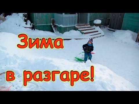 Зимние игры на улице, чистим снег, строим юрты, санки и т.д. (12.17г.) Семья Бровченко.