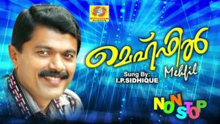 Mehfil | Non Stop Malayalam Songs | Latest Non Stop Mappilapattukal | IP Sidhique Hits