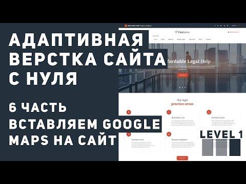 Верстка сайта с нуля - вставляем Google карты