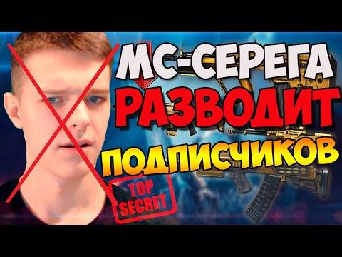 МС-СЕРЁГА РАЗВОДИТ ПОДПИСЧИКОВ! ЛОХОТРОН САЙТ wfticket.ru ПРОВЕРКА #1