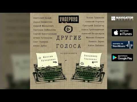 Ундервуд - Переулок Хользунова. Анатолий Белый (ВТ) (Другие голоса)