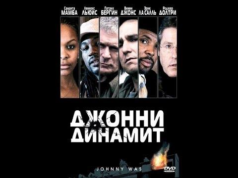 Боевик Джонни Динамит (2005) Онлайн