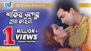 শাকিব খান ও অপু বিশ্বাস এর প্রেম কাহিনী | Short Video Clip | Shakib Khan, Apu & More | CD Vision
