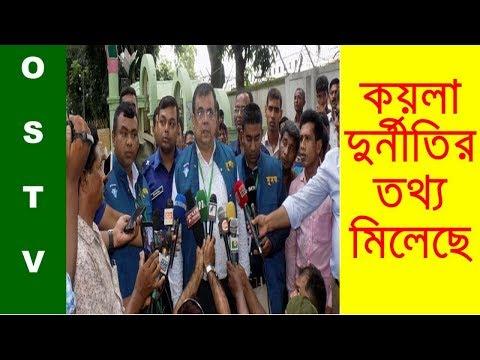 Breaking news : বড়পুকুরিয়া তাপবিদ্যুৎ কেন্দ্রের কয়লা দুর্নীতির তথ্য মিলেছে  bangla news today OS TV