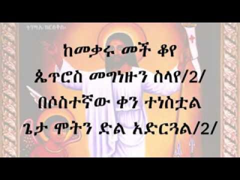 New Ethiopian Orthodox Mezmur by Diaqon Robel (Ykedmachual).3gp