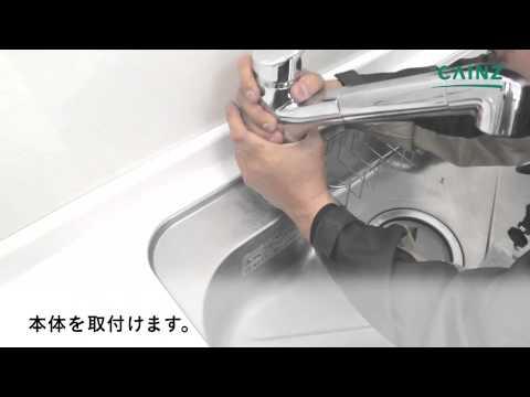 【カインズHOWTO】104 ワンホール水栓