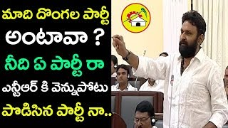 Gudivada YSRCP MLA Kodali Nani Speech Against TDP In Assembly | Top Telugu Media