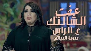 عدوية البياتي - عفت الشالتك ع الراس / Video Clip | جلسات شباب TV