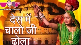 New Rajasthani Dance Songs 2016 | Desh Mein Chalo Ji HD | Marwadi Desi Dance Songs