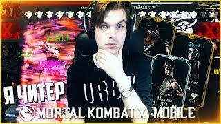 ЧИТЕР ПРОТИВ ЧИТЕРА (ЭТО ЖЕСТЬ!!!) || MORTAL KOMBAT X MOBILE