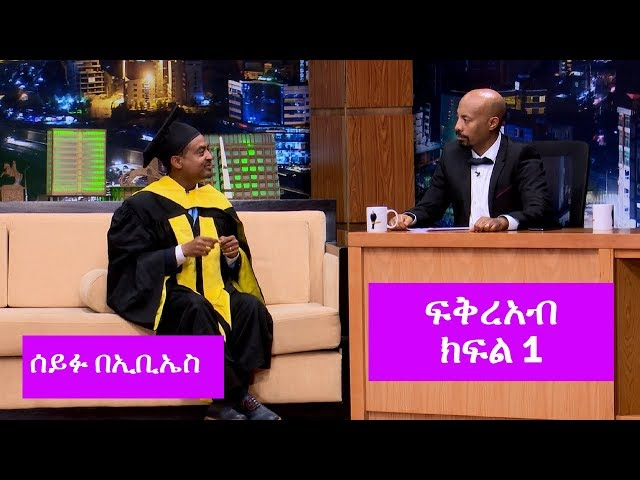 Seifu On EBS: Fikreab With Multiple Masters Degree P1