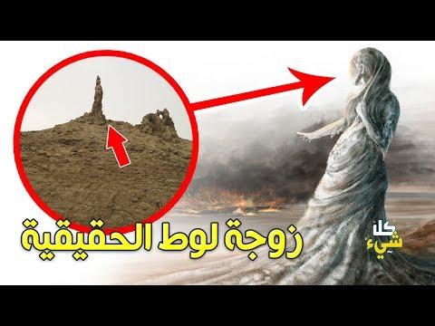 زوجة لوط المتحجرة.. تمثال حقيقي يكشف المصير المرعب لامرأة لوط وقريتها الكافرة thumbnail