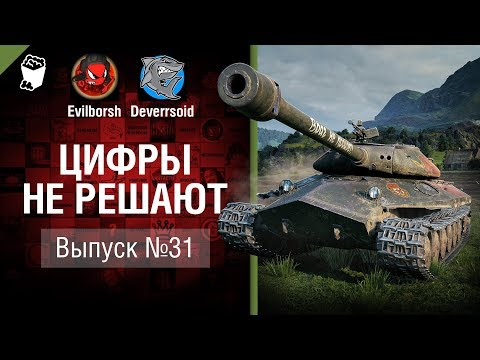 Цифры не решают №31 - от Evilborsh и Deverrsoid [World of Tanks]