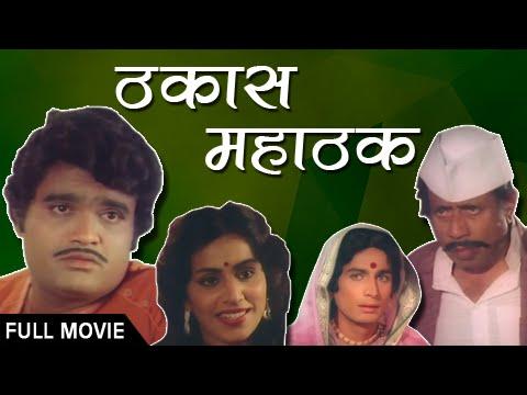 Thakas Mahathak - Cult Marathi Movie - Ashok Saraf, Nilu Phule, Shalaka, Mohan Gokhale video