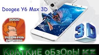 Doogee  Y6 Max 3D. 3D у вас в кармане