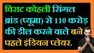 Virat Kohli, Single Brand (Puma) से 110 Crore की Deal करने वाले बने पहले Indian Player.