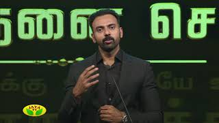 Sindhanai Sei Motivational Speaker - Dr.P.R.Ashwin Vijay - Extracts 06