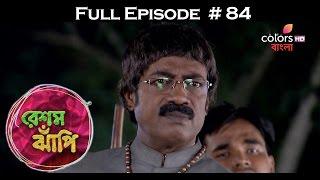 Download Resham Jhanpi - 22nd May 2017 - রেশম ঝাঁপি - Full Episode 3Gp Mp4