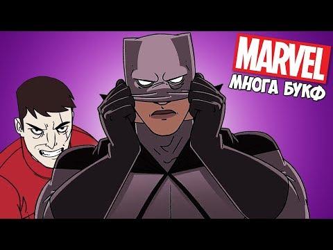 КТО ТАКОЙ ЧЁРНАЯ ПАНТЕРА? - Marvel Многа Букф