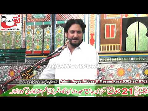 Zakir Syed Iqbal Hussain Shah 21 June 2019 Majlis Aza Mukhtar Colony Gujranwala