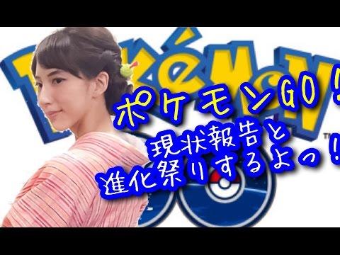 【ポケモンGO攻略動画】フーディンつくるよ!現状報告と進化祭り☆生放送  – 長さ: 43:34。