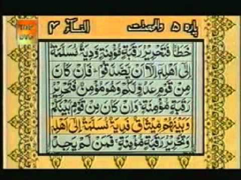 Urdu Translation With Tilawat Quran 5 30 video