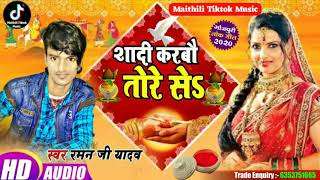 Raman Ji Yadav Super hit Song - शादी हम करबो तोरे से -Shadi Ham Karbo Tore Se -Maithili Said Song