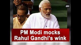 PM Modi mocks Rahul Gandhi's wink  - #ANI News