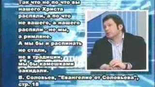 Откровения Соловьева по поводу казни Христа