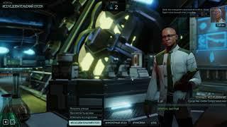 Прохождение XCOM 2: Война избранных [XCOM 2: War of the Chosen DLC] #4