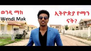 Wendi Mak -ወንዲ ማክ - Ethiopia Yeman Nate - ኢትዮጵያ የማን ናት - New Ethiopian Music 2016 ZeKezera ዘ-ከዘራ